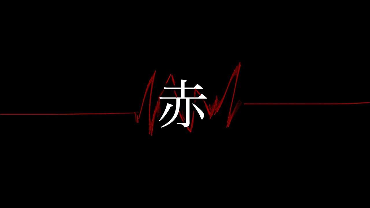 赤 / なつき【オリジナル曲】