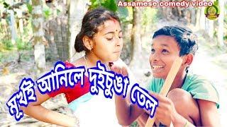মূৰ্খই আনিলে দুইচুঙা তেল ||Assamese comedy video||HD Assam