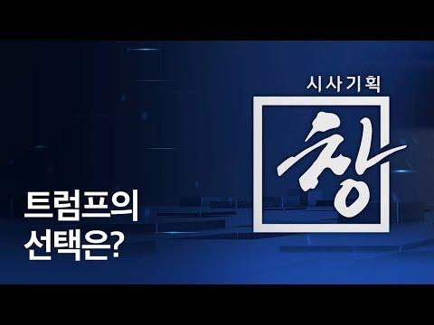 [시사기획 창] 트럼프의 선택은? / KBS뉴스(News)