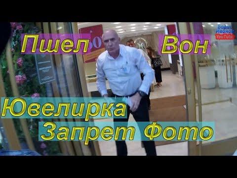 Запрет Фото Московский Ювелирный Завод Тверская Театральная Красная Площадь Магазин Блогер с Камерой
