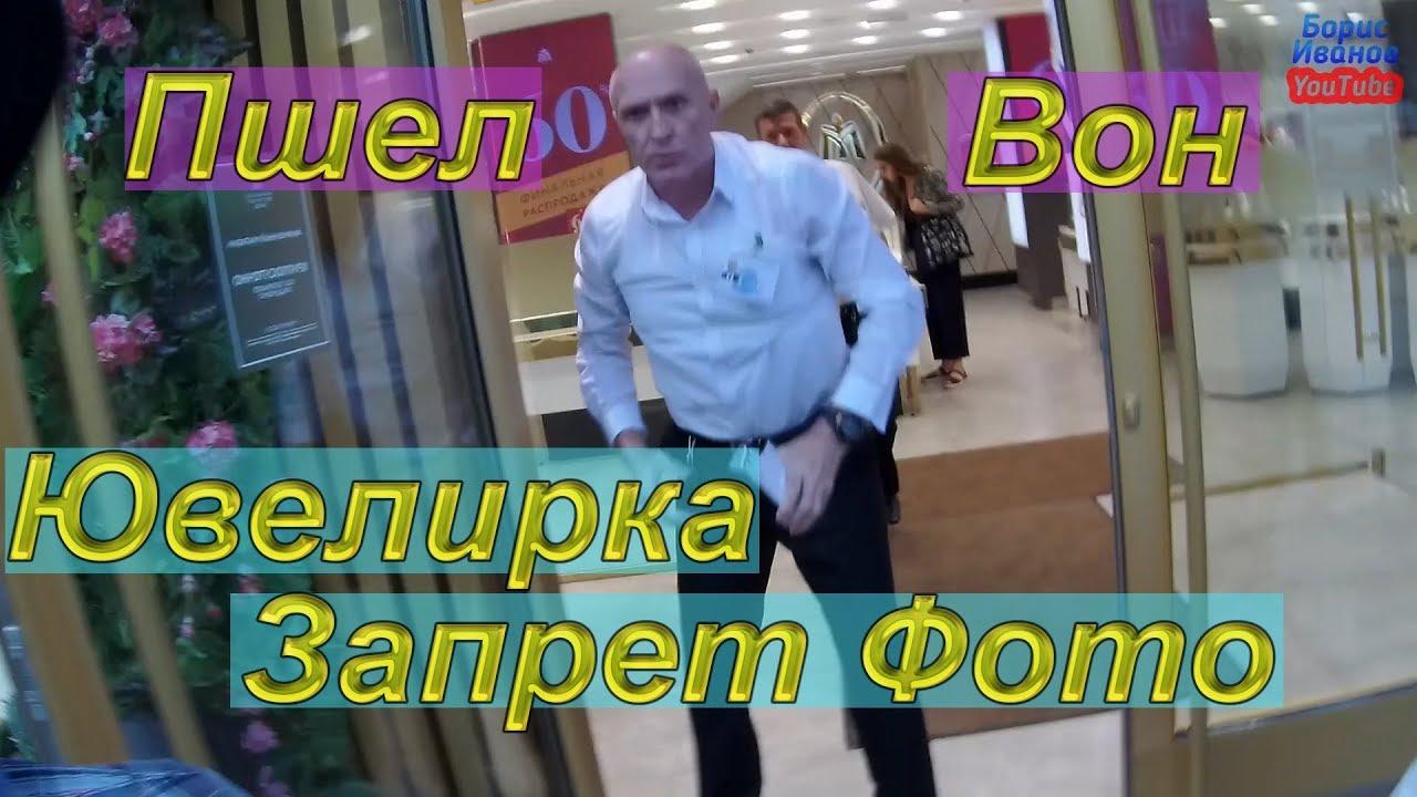 Запрет Фото Московский Ювелирный Завод Тверская ...