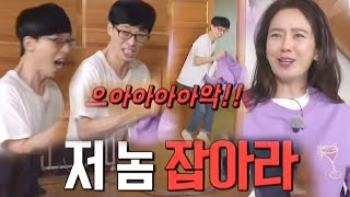 '건수 잡힌 까불이' 유재석, 송지효 환복 목격에 충격 아비규환!