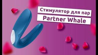 многофункциональный стимулятор для пар Partner Whale