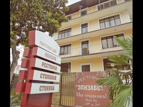 «Элизабет» – прекрасный отель в Лазаревском