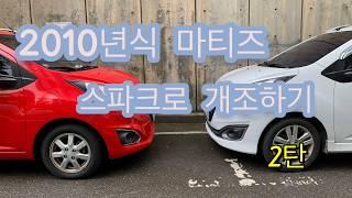 마티즈 크리에이티브 스파크로 신형개조하기 2탄 (핸들엠…