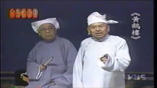 大師說相聲 [吳兆南 魏龍豪] 黃鶴樓 (1998)