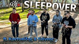 ΑΛΛΟΙ Sleepover #3 - Κοντοπίδης & Γιάννης (Y0UUP)