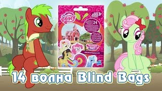Обзор фигурок My Little Pony 14 волны Blind Bags