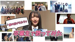 桜の花びらたち 2020〜卒業思い出動画ver.〜 / STU48 [公式]