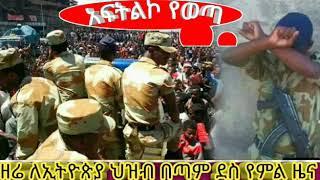 መታየት ያለበት! ሰበር ዜና ... Today March 11, 2018 | Special Ethiopia