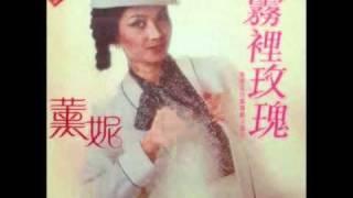 薰妮 - 漁港的海風 (蘭花草廣東話版)