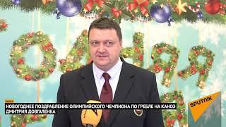 Новогоднее и спортивное поздравление чемпиона по гребле на каноэ Довгаленка