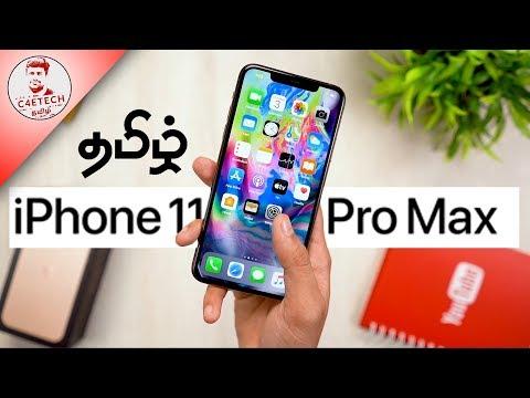 (தமிழ்) IPhone 11 Pro Max Unboxing - 1.1 லட்சத்துக்கு ஆப்பிளின் IPhone - மொக்கையா? மாஸா?
