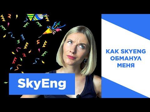 Честный отзыв об онлайн-школе английского языка SKYENG