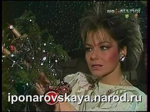 Irina Ponarovskaya - И. Понаровская - Новый год 1986