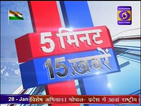 5 MIN 15 KHABREN 28 JAN 2019 । 5 मिनट 15 खबरें । DD NEWS MP