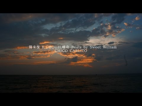 CHICO CARLITO/一陽来復 ft.CHOUJI,唾奇 Beats by Sweet William