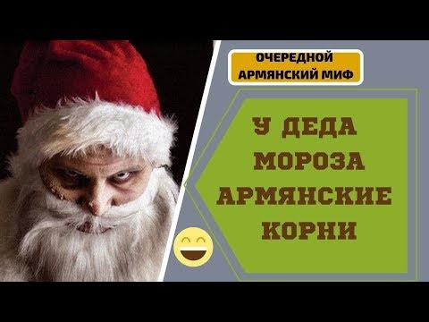 Дед Мороз с армянскими корнями