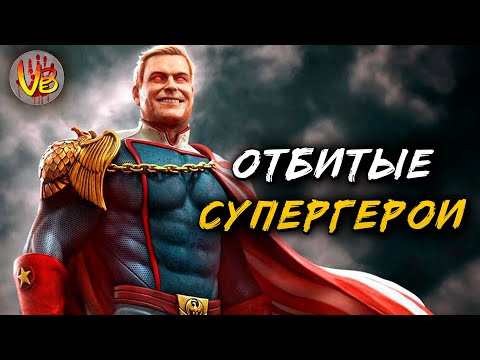 Отбитые Супергерои из сериала «Пацаны»: Всё о Семёрке