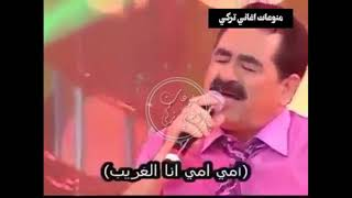 اغاني تركي اسطوري حزين اجاء العيد وانا الغريب ياامي 😭💔