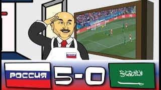 5-0! Россия - Саудовская Аравия! Кайфанули ваще! (Мультбол)