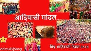 NEW आदिवासी मांदल की थाप || Adivasi Dance || Adivasi Mandal #AdivasiDivas Adivasi Dj Song