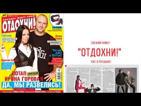 Потап и Ирина Горовая рассказали о своем разводе журналу