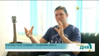 Олимпийский чемпион по боксу Василий Жиров побывал в Астане