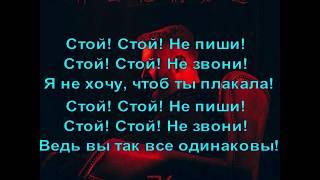 Егор Крид - Стой (текст песни)