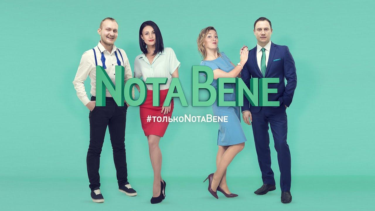 NotaBene 01.07.20