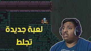 ملك القفز : لعبة جديدة تجلط ! 😠 | Jump King