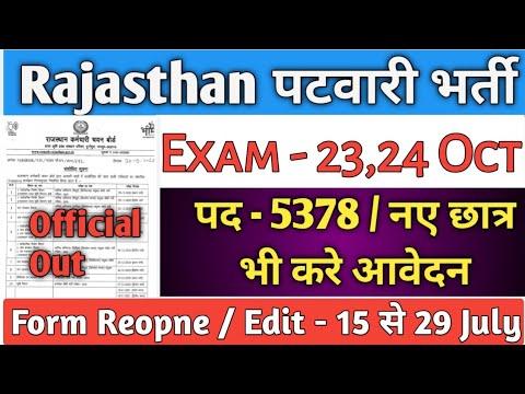 Rajasthan Patwar Form Reopen Official    Rajasthan Patwar Exam Date 2021    Patwari Exam Date 2021
