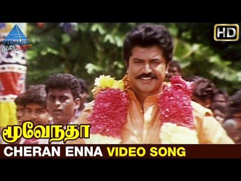 Moovendar Tamil Movie Songs HD | Cheran Enna Video Song | Sarathkumar | Devayani | Sirpy