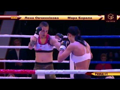 MMA world title fight: LENA OVCHYNNIKOVA - МАRA BORELLA