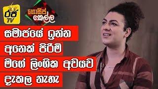 Bhagya Prasad | Gossip Kella | RajaTV