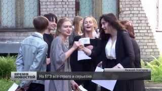 ЕГЭ стартовал в Нижегородской области