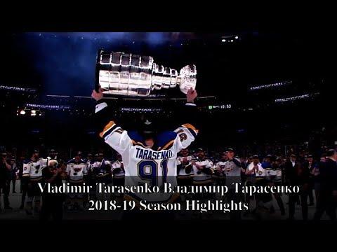 Видео: Vladimir Tarasenko Владимир Тарасенко - St Louis Blues - 2018-19 Season Highlights