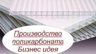 видео Технология производства поликарбоната: сотового и монолитного