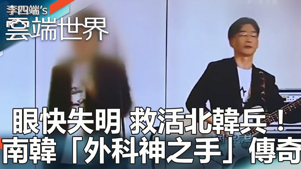 眼快失明 救活北韓兵! 南韓「外科神之手」傳奇-李四端的雲端世界