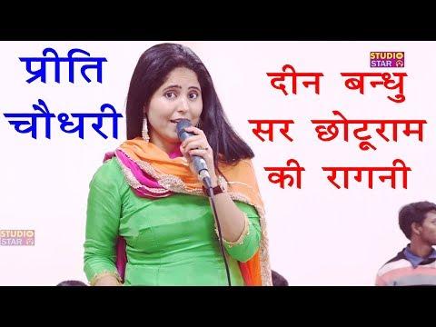 प्रीति चौधरी ने गाई दीन बन्धु छोटूराम के जन्मदिन पर सुंदर रागनी   Preeti Choudhary   2018 Latest