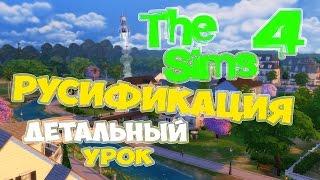 The Sims 4 РУСИФИЦИКАЦИЯ (ДЕТАЛЬНЫЙ УРОК)