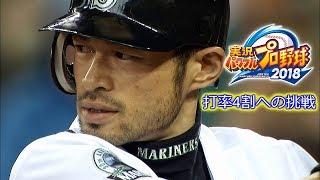 引退した全盛期のイチローが日本のプロ野球に復帰したら?ペナントレースで成績検証。