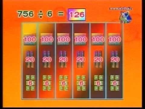 คณิตศาตร์ ป 4 การหารจำนวนนับ Force8949