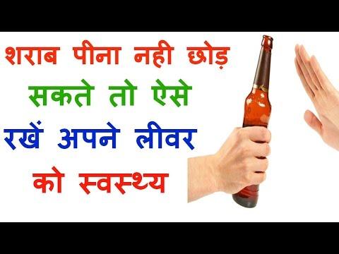अगर शराब पीना नही छोड़ सकते तो ऐसे रखें लीवर का ख़याल - Take Care Of Liver If You Can't Skip Alcohol