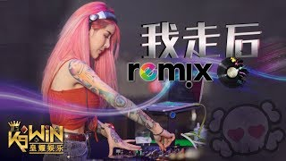 小咪 - 我走后「DJ REMIX 伤感舞曲」Ft. K9win