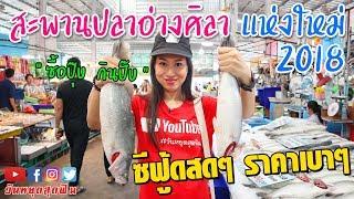 วันหยุดสุดฟิน l EP.160 l สะพานปลาอ่างศิลาแห่งใหม่ ซีฟู้ดสดในราคาเบาๆต้องที่นี่ ซื้อปุ๊บกินปั๊บริมหาด