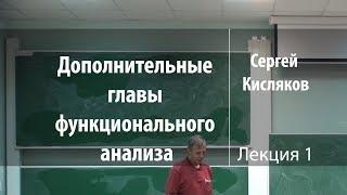 Дополнительные главы функционального анализа. Лекция 1 | Сергей Кисляков | Лекториум