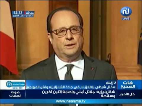 باريس : مقتل شرطي بإطلاق نار في جادة الشانزليزيه وقتل المهاجم