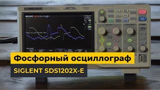 SIGLENT SDS1202X-E - фосфорный цифровой осциллограф