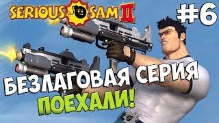 Serious Sam 2 Co-op. #6 [Безлаговая серия. Поехали!]